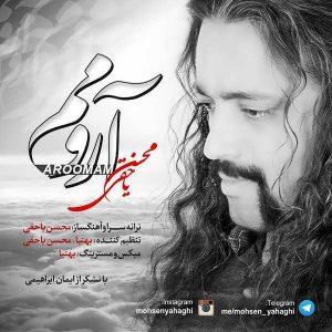 Mohsen Yahaghi Aroomam 300x300 - متن آهنگ جدید آرومم محسن یاحقی