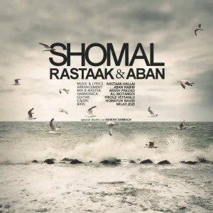 Rastaak Ft Aban Habibi Shomal 300x300 - متن آهنگ جدید شمال رستاک و آبان حبیبی