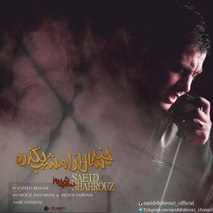 متن آهنگ سال از امشب بگذره سعید شهروز