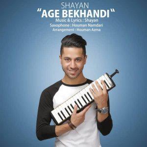 Shayan Age Bekhandi 300x300 - متن آهنگ جدید اگه بخندی شایان