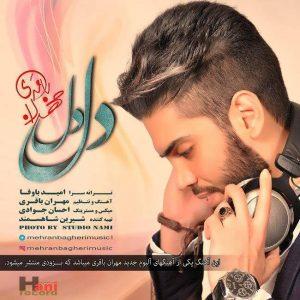 Mehran Bagheri Del Del 300x300 - متن آهنگ جدید دل دل مهران باقری