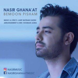Nasir Ghanaat Bemoon Pisham 300x300 - متن آهنگ جدید بمون پیشم نصیر قناعت