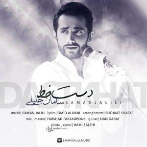 متن آهنگ جدید دستخط سامان جلیلی