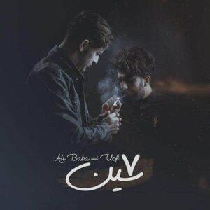 متن آهنگ جدید هفت سین علی بابا و یوسف