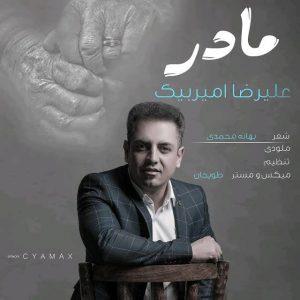Alireza AmirBeyk Madar 300x300 - متن آهنگ جدید مادر علیرضا امیربیک