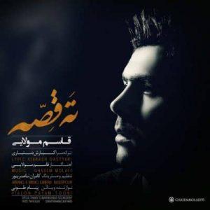 Ghasem Molaei Tahe Ghese 300x300 - متن آهنگ جدید ته قصه قاسم مولایی