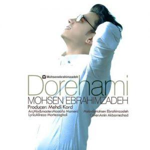 Mohsen Ebrahimzadeh Dorehami 300x300 - متن آهنگ جدید دورهمی محسن ابراهیم زاده