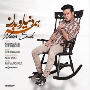 Naser Sadr Hame Donyaro Bedan 300x300 - متن آهنگ جدید همه دنیارو بدن ناصر صدر