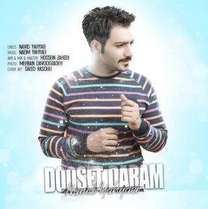 Navid Yahyaei Dooset Daram 298x300 - متن آهنگ جدید دوست دارم نوید یحیایی