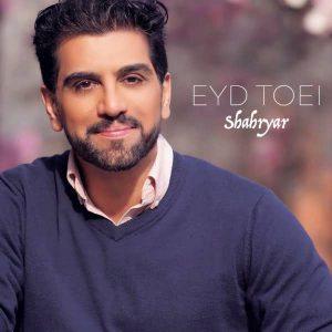 Shahryar Eyd Toei 300x300 - متن آهنگ جدید عید تویی شهریار