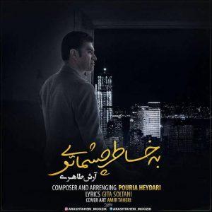 متن آهنگ به خاطر چشمای تو آرش طاهری