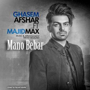 Ghasem Afshar Ft Majid Max Mano Bebar 300x300 - متن آهنگ جدید منو ببر قاسم افشار و مجید مکس