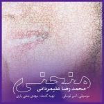 متن آهنگ جدید منحنی محمدرضا علیمردانی