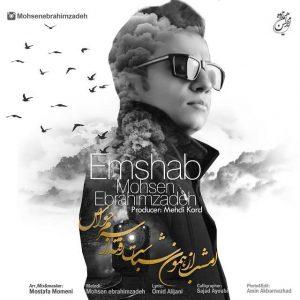 Mohsen Ebrahimzadeh Emshab 300x300 - متن آهنگ جدید امشب محسن ابراهیم زاده