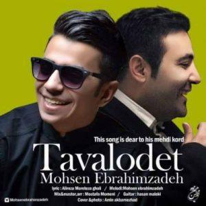 Mohsen Ebrahimzadeh Tavalodet 300x300 - متن آهنگ جدید تولدت محسن ابراهیم زاده