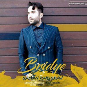Saman Khosravi Bridge 300x300 - متن آهنگ جدید پل سامان خسروی