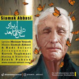 متن آهنگ جدید ترانه ای برای سالها بعد سیامک عباسی