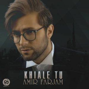 Amir Farjam Khiale To 300x300 - متن آهنگ جدید خیال تو امیر فرجام