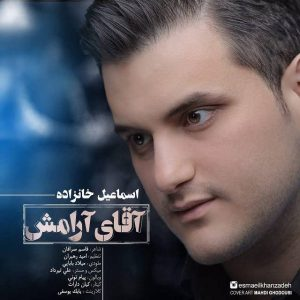 Esmaeil Khanzadeh Aghaye Aramesh 300x300 - متن آهنگ جدید آقای آرامش اسماعیل خانزاده