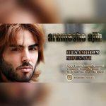 Hesamodin Mousavi Arameshe Ajib 150x150 - متن آهنگ جدید آرامش عجیب حسام الدین موسوی
