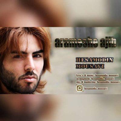 Hesamodin Mousavi Arameshe Ajib e1531821089618 - متن آهنگ جدید آرامش عجیب حسام الدین موسوی