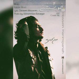 Hosein Karimi Panah Khoshbakhti 300x300 - متن آهنگ جدید خوشبختی حسین کریمی پناه