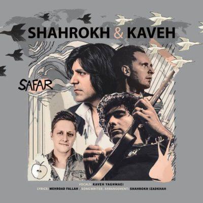 Kaveh Yaghmaei Ft Shahrokh Izadkhah Safar e1535738859392 - متن آهنگ جدید سفر کاوه یغمایی
