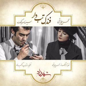 Mohsen Chavoshi Ft Sina Sarlak Fandake Tab Dar 300x300 - متن آهنگ جدید فندک تب دار محسن چاوشی و سینا سرلک