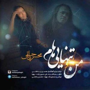 متن آهنگ جدید منو تنهایی هام محسن یاحقی