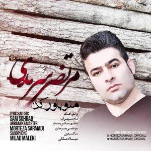 Morteza Sarmadi Mano Bavar Kon 300x300 - متن آهنگ جدید منو باور کن مرتضی سرمدی