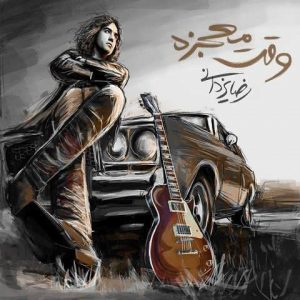 Reza Yazdani Vaghte Mojeze 300x300 - متن آهنگ جدید وقت معجزه رضا یزدانی