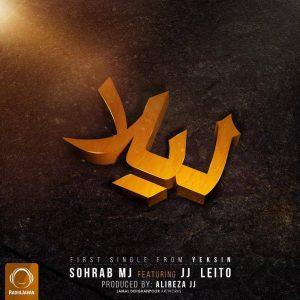 Sohrab MJ Ft Alireza JJ and Behzad Leito Leila 300x300 - متن آهنگ جدید لیلا علیرضا جی جی و بهزاد لیتو