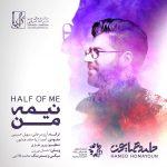 Hamed Homayoun Nimeye Man 150x150 - متن آهنگ جدید نیمه من حامد همایون