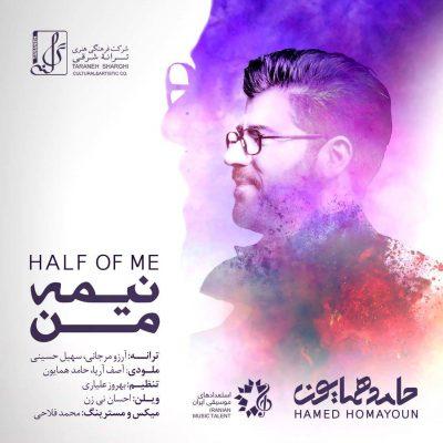 Hamed Homayoun Nimeye Man e1535471784455 - متن آهنگ جدید نیمه من حامد همایون