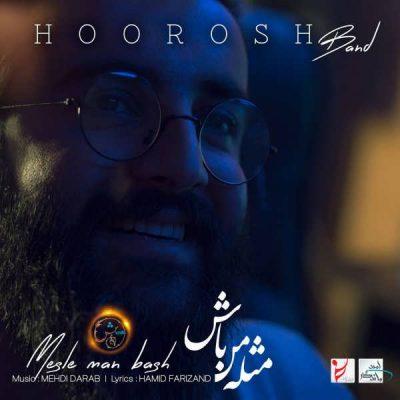 Hoorosh Band Mesle Man Bash e1527517827118 - متن آهنگ جدید مثل من باش هوروش باند