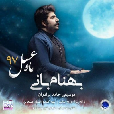 Behnam Bani Mahe Asal 97 e1527523759152 - متن آهنگ جدید ماه عسل از بهنام بانی