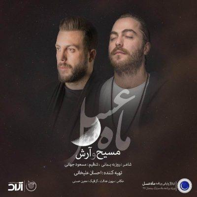 Masih And Arash Ap Mahe Asal e1527522632184 - متن آهنگ جدید ماه عسل مسیح و آرش ای پی