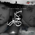 Mohammadreza Golzar Ft Sina Sarlak Koja Beram 150x150 - متن آهنگ جدید کجا برم محمدرضا گلزار و سینا سرلک