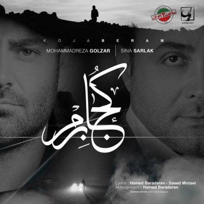 Mohammadreza Golzar Ft Sina Sarlak Koja Beram e1527608831656 - متن آهنگ جدید کجا برم محمدرضا گلزار و سینا سرلک