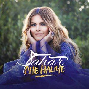 Sahar Che Haliye 300x300 - متن آهنگ جدید چه حالیه از سحر