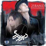 25 Band Divoonegi 150x150 - متن آهنگ دیوونگی ۲۵ باند