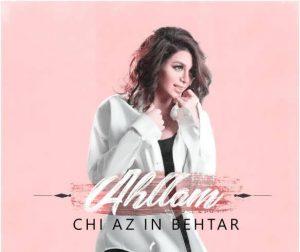 Ahllam Chi Az In Behtar 300x252 - متن آهنگ چی از این بهتر احلام