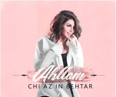 Ahllam Chi Az In Behtar e1528463513388 - متن آهنگ چی از این بهتر احلام