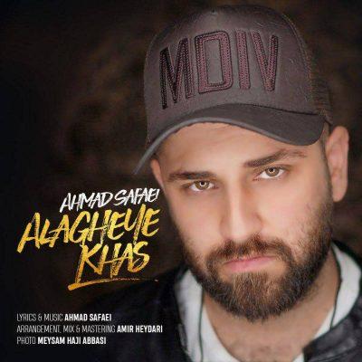 Ahmad Safaei Alagheye Khas e1528130623802 - متن آهنگ جدید احمد صفایی به نام علاقه خاص
