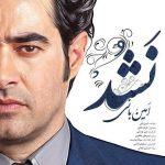 Amin Bani Nashod 150x150 - متن آهنگ نشد امین بانی