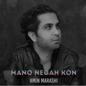 Amin Marashi Mano Negah Kon 300x300 - متن آهنگ منو نگاه کن امین مرعشی