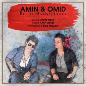 Amin Omid Be To Madyoonam 300x300 - متن آهنگ به تو مدیونم امین و امید