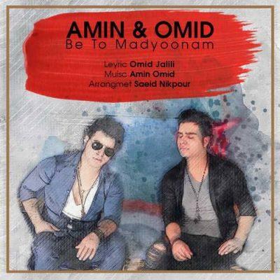 Amin Omid Be To Madyoonam e1529598152590 - متن آهنگ به تو مدیونم امین و امید