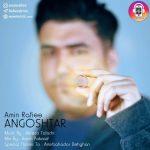 Amin Rafiee Angoshtar 150x150 - متن آهنگ انگشتر امین رفیعی