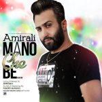 Amir Ali Mano Che Be 150x150 - متن آهنگ منو چه به امیر علی